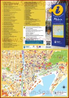 Карта Малаги с достопримечательностями и отелями
